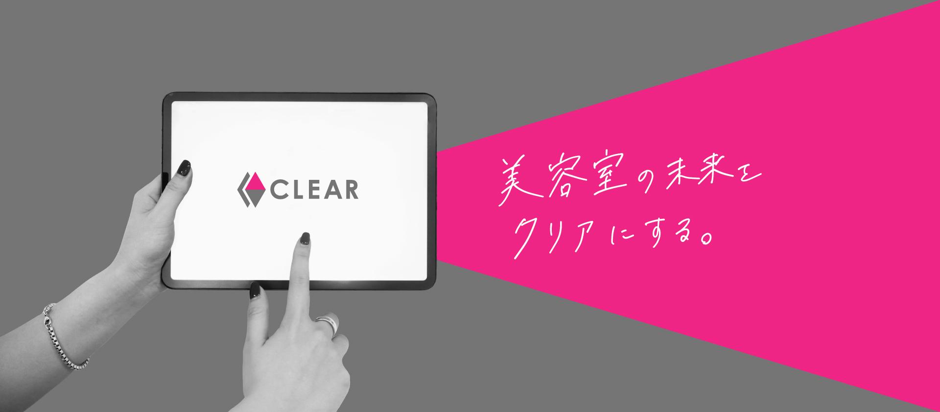 CLEAR POS(クリアポス) 美容室の未来をクリアにする