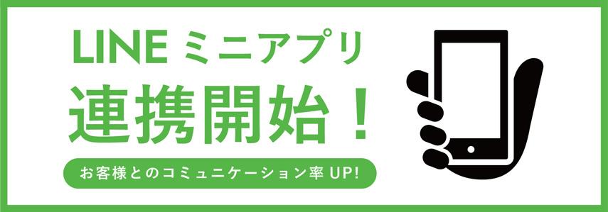 LINEミニアプリ 連携開始!