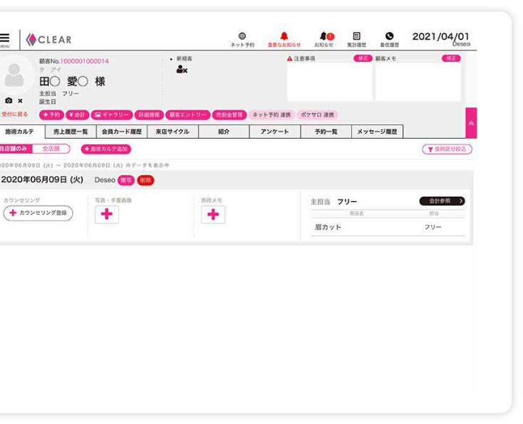 CLEAR POS(クリアポス) 顧客情報画面